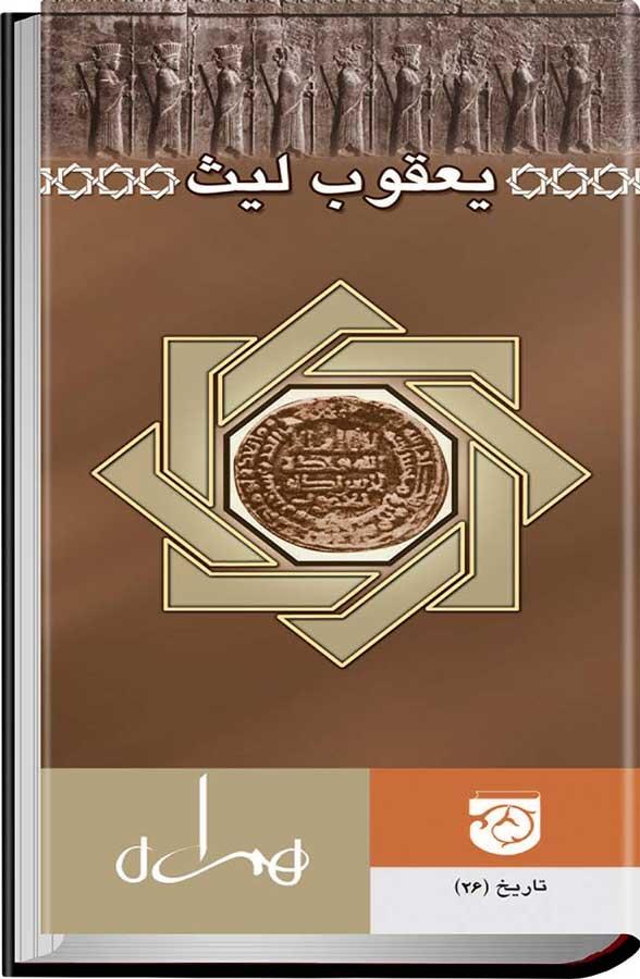کتاب یعقوب لیث