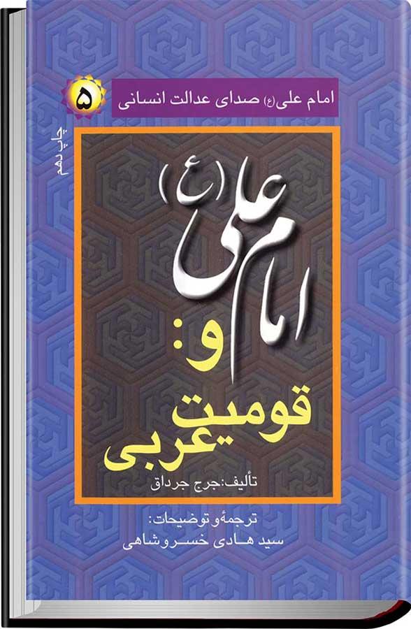کتاب امام علی (ع) صدای عدالت انسانی (جلد پنجم)