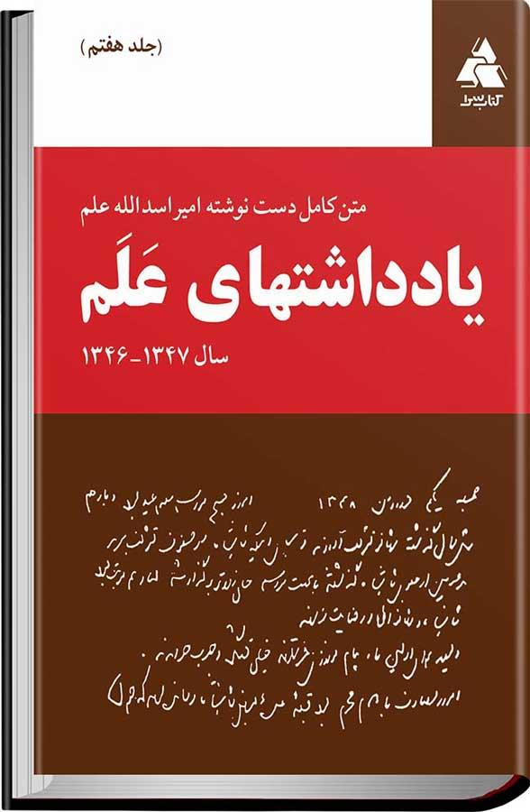 یادداشتهای علم (جلد هفتم)