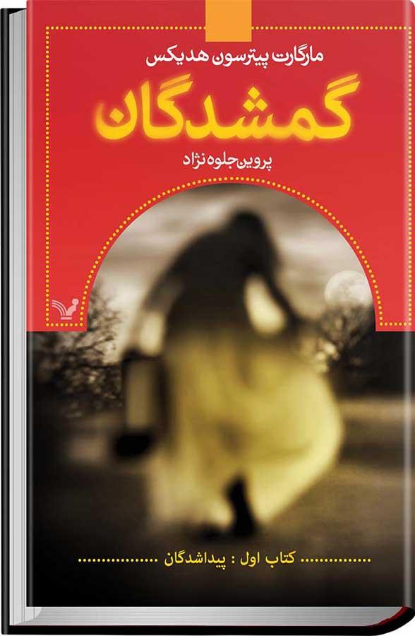 کتاب گمشدگان