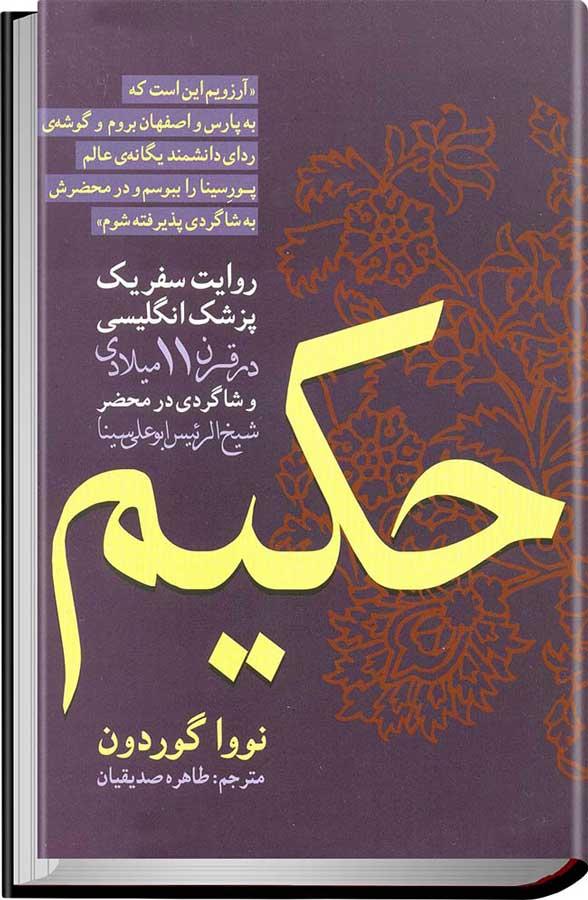 کتاب حکیم (روایت سفر یک پزشک انگلیسی در قرن ۱۱  میلادی و شاگردی در محضر شیخالرئیس ابوعلی سینا)