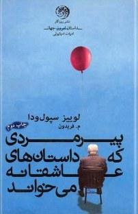 کتاب پیرمردی که داستانهای عاشقانه میخواند