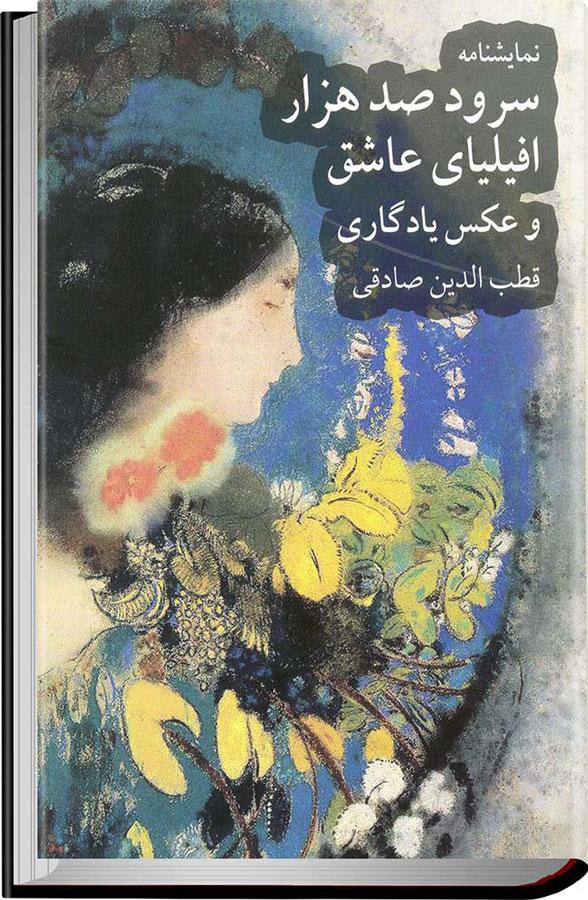 کتاب عكس يادگاری