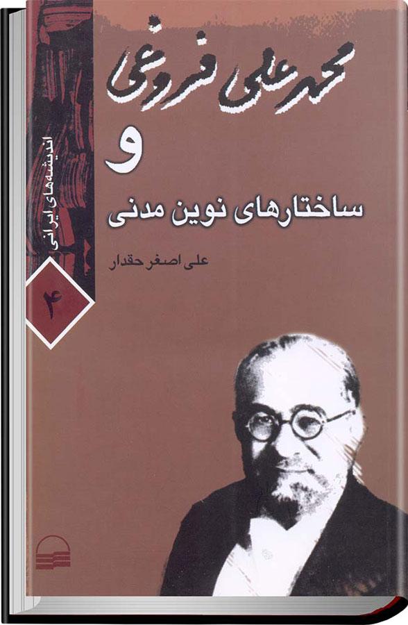 کتاب محمد علی فروغی و ساختارهای نوین مدنی