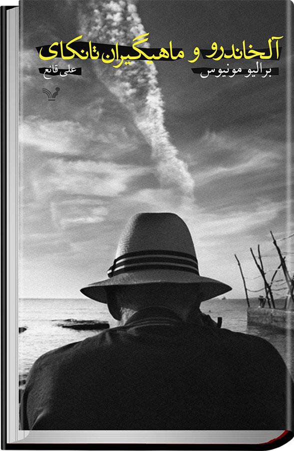 کتاب آلخاندرو و ماهیگیران تانکای