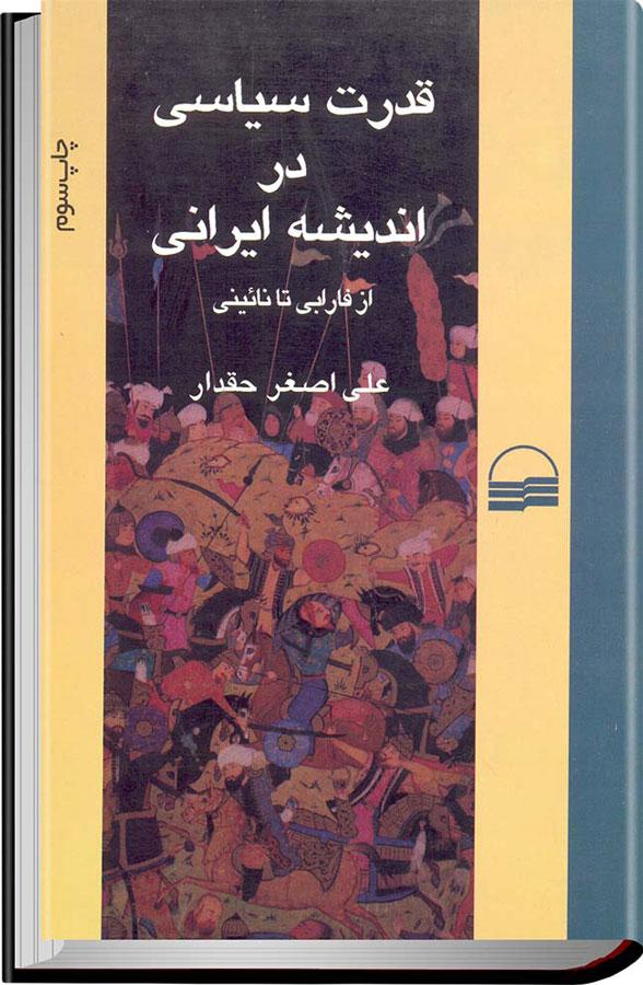 کتاب قدرت سیاسی در اندیشه ی ایرانی