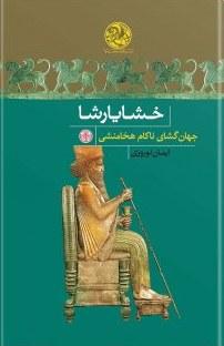 کتاب خشایارشا