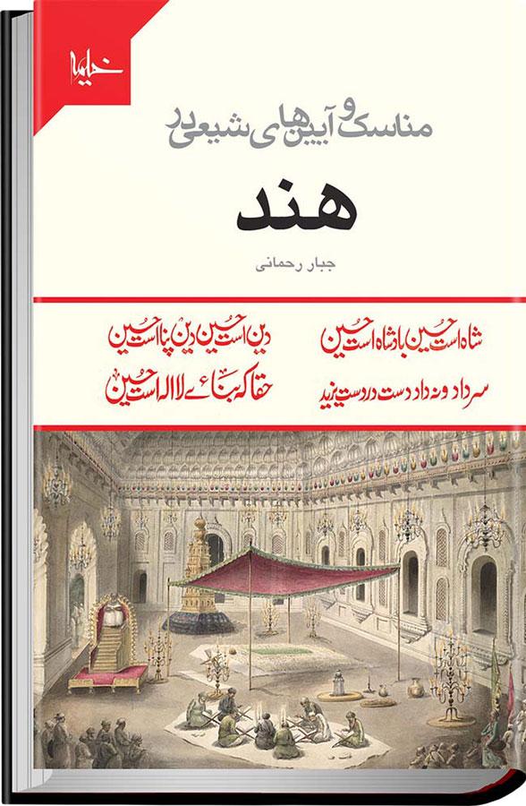 کتاب مناسک و آیینهای شیعی در هند