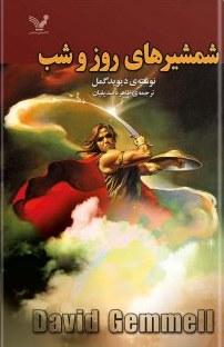 کتاب شمشیرهای روز و شب