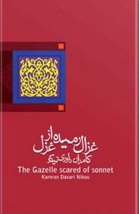 کتاب غزال رمیده از غزل