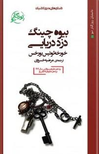 کتاب بیوه چینگ، دزد دریایی