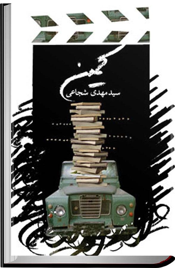 کتاب کمین و سه فیلمنامه کوتاه