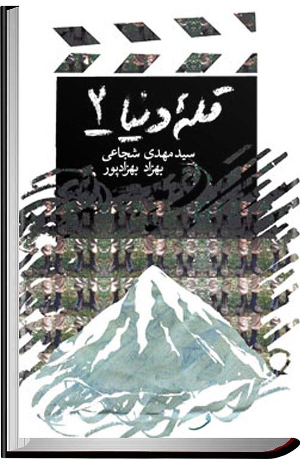 کتاب قله دنیا