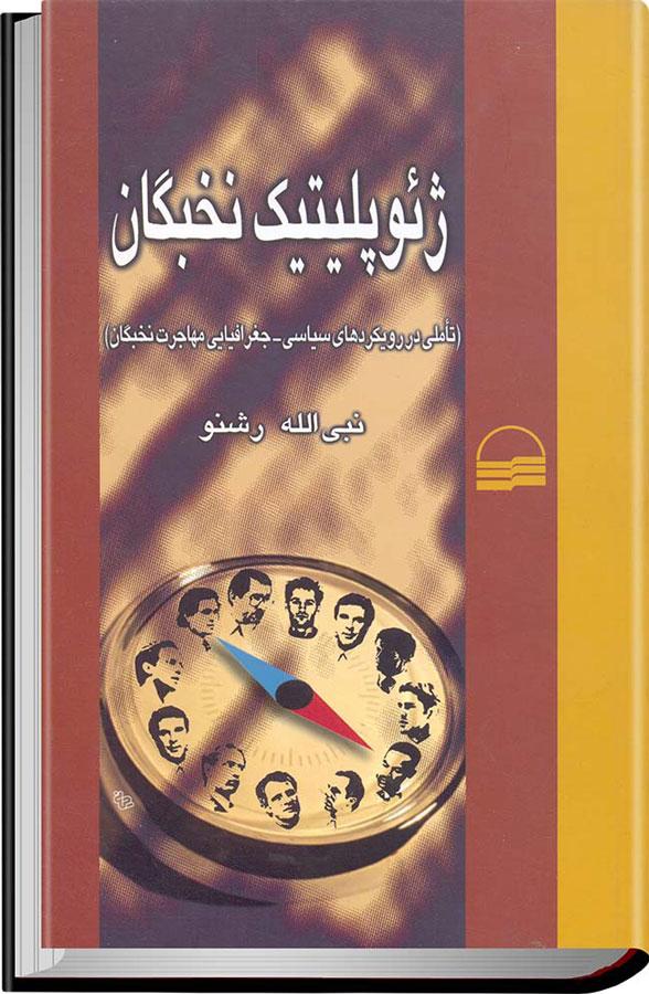 کتاب ژئوپلیتیک نخبگان( تأملی در رویکردهای سیاسی - جغرافیایی مهاجرت نخبگان)