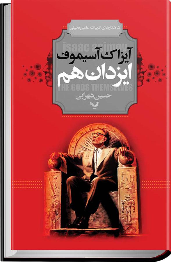 کتاب ایزدان هم