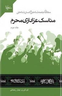 کتاب مطالعات جامعهشناختی و انسانشناختی - جلد دوم