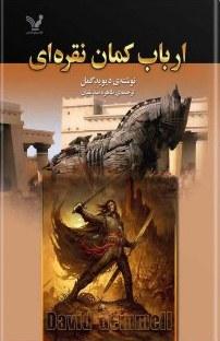 کتاب ارباب کمان نقرهای