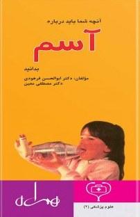 کتاب آنچه شما باید درباره آسم بدانید