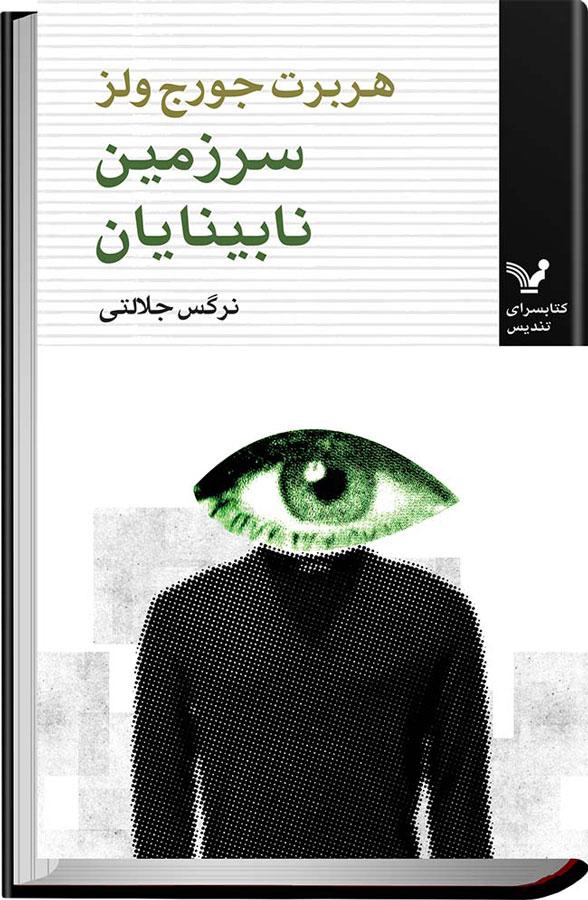 کتاب سرزمين نابينايان