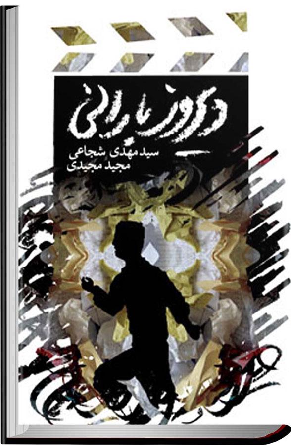 کتاب دیروز بارانی و آخرین آبادی