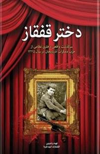 کتاب دختر قفقاز