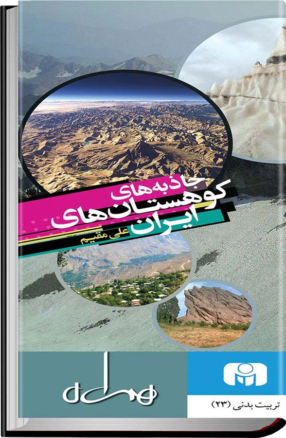 کتاب جاذبههای کوهستانهای ایران