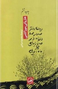 کتاب دیدن دختر صد درصد دلخواه در صبح زیبای ماه آوریل