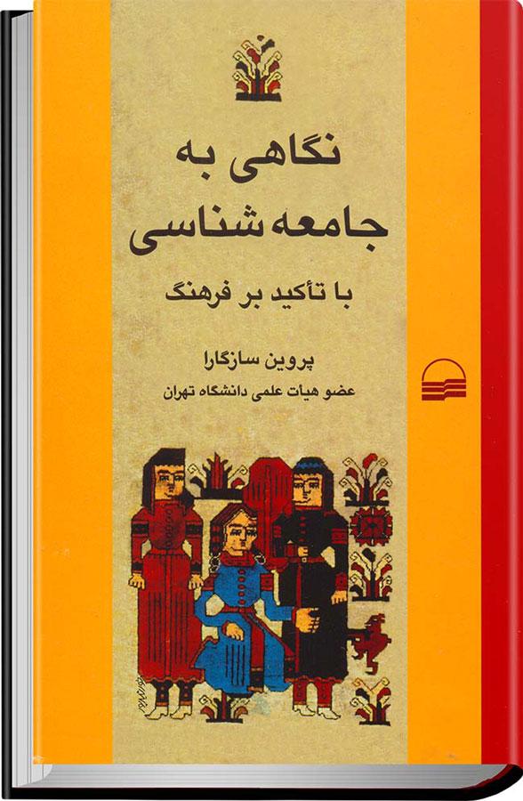 کتاب نگاهی به جامعهشناسی با تأکید بر فرهنگ