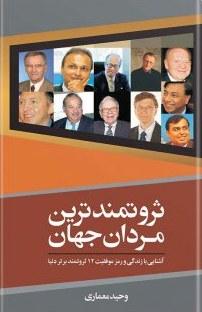 کتاب ثروتمندترین مردان جهان