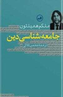 کتاب جامعهشناسی دین