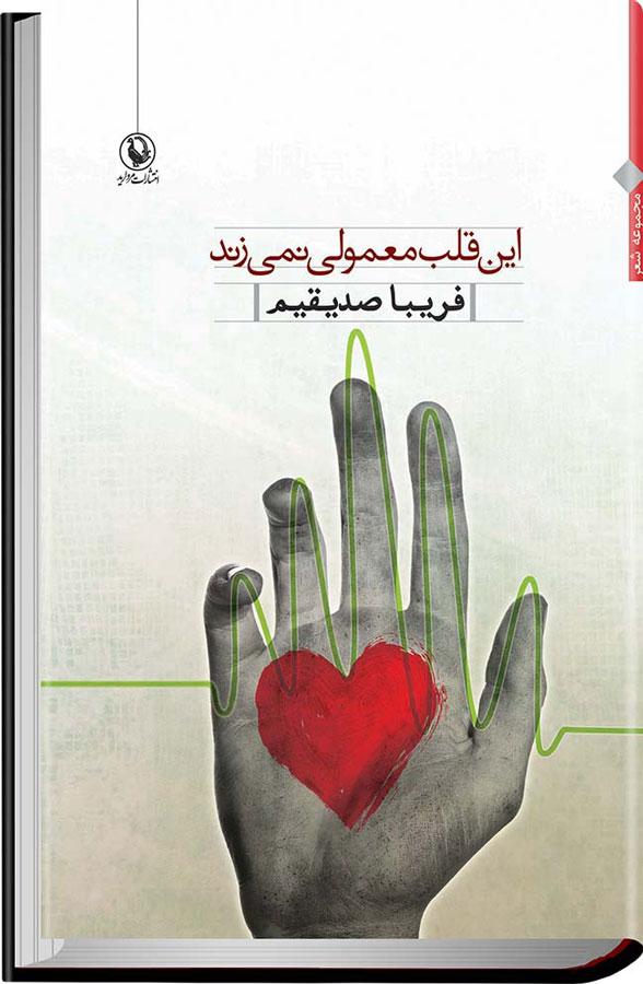 کتاب این قلب معمولی نمیزند