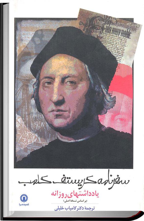 کتاب سفرنامه کریستف کلمب