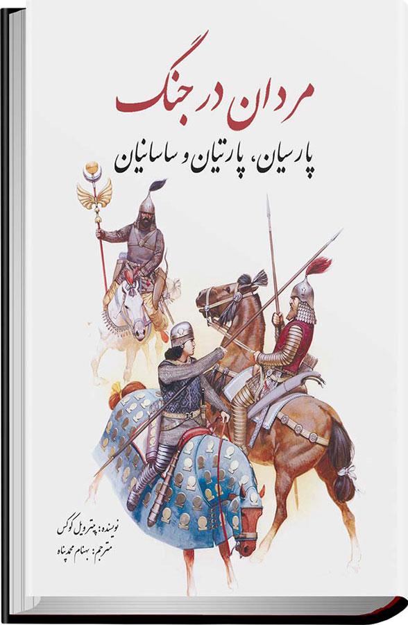 کتاب مردان در جنگ