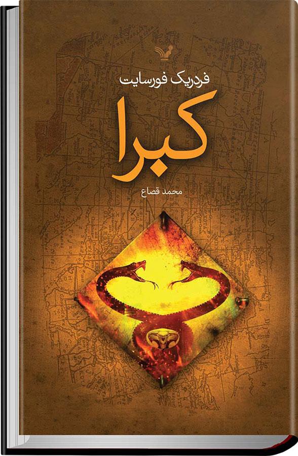 کتاب کبرا