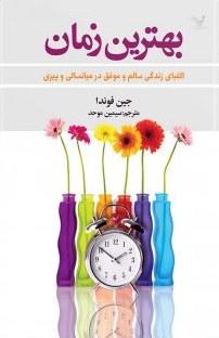 کتاب بهترین زمان