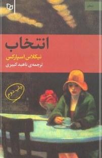 کتاب انتخاب