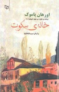 کتاب خانه سکوت