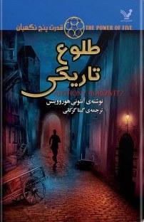 کتاب طلوع تاریکی