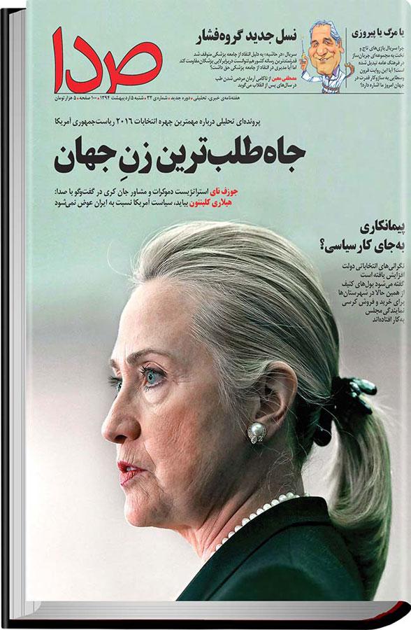 مجله هفتهنامهی خبری، تحلیلی صدا