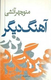 کتاب آهنگ دیگر