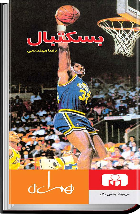 کتاب بسکتبال