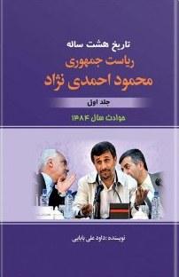 کتاب تاریخ هشت سالهی ریاستجمهوری محمود احمدینژاد