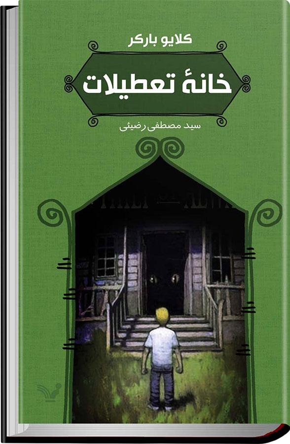 کتاب خانه تعطیلات