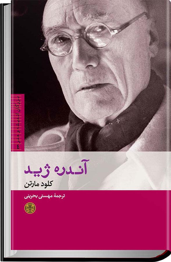 کتاب آندره ژید