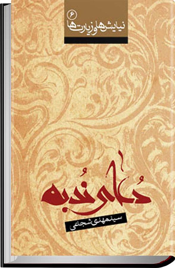 کتاب دعای ندبه