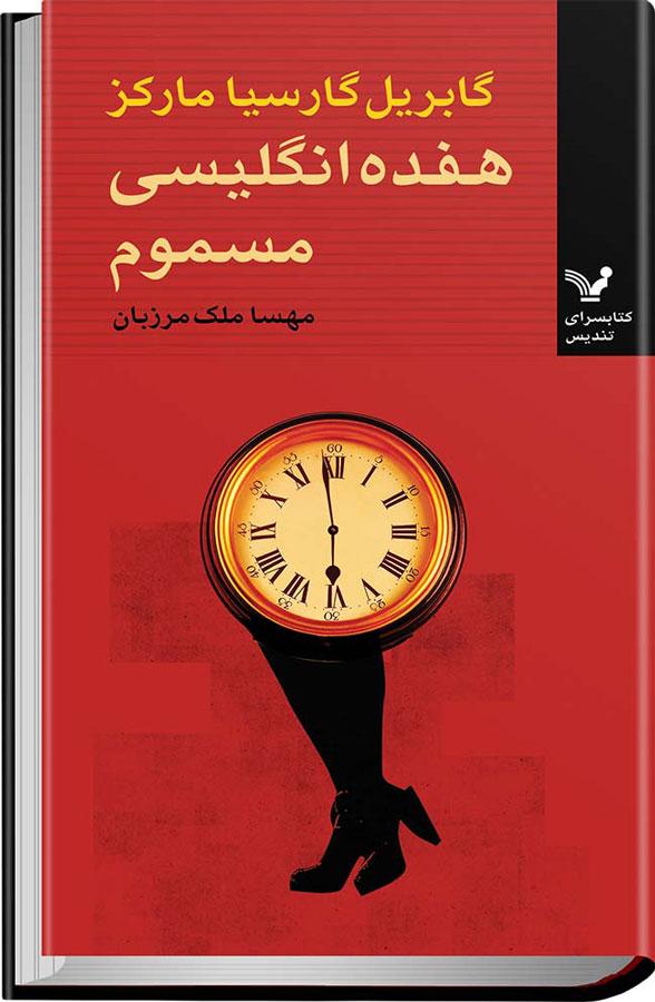 کتاب هفده انگلیسی مسموم