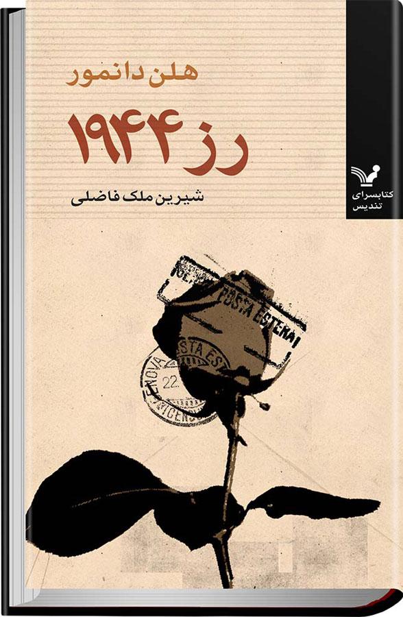 کتاب رز، ۱۹۴۴