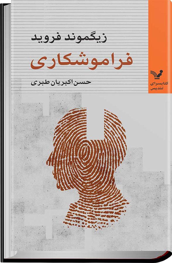 کتاب فراموشکاری