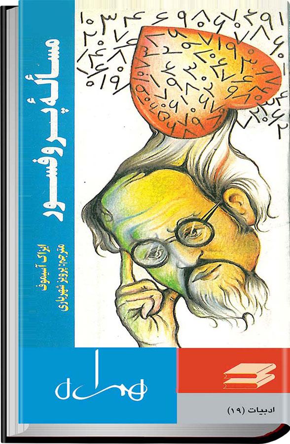 کتاب مسأله پروفسور