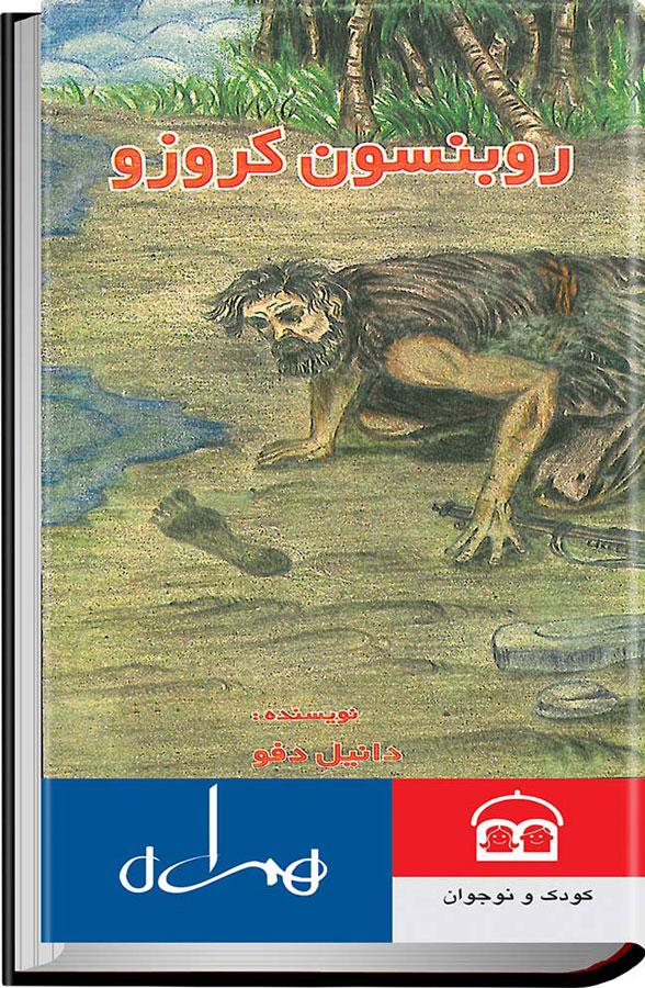 کتاب روبنسون کروزو